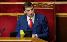 Премьер Гончарук неожиданно получил новую должность, детали решения