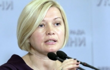 """Геращенко осудила отпуск Зеленского: """"Порошенко перед инаугурацией летал не отдыхать, а на переговоры с Путиным"""""""