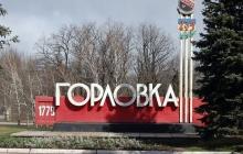 Горловка - это Украина! Террористы бесятся от злости - Парламент присоединил территории оккупированного города к Бахмутскому району, который контролируют ВСУ