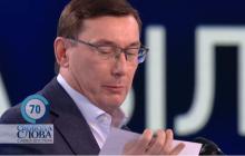 """Луценко об отношениях с Йованович: """"Это она сказала под присягой"""""""