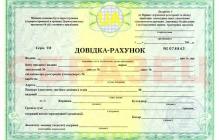 Официально: использование справок-счетов при оформлении автомобилей в Украине отменено
