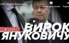 Видео оглашения приговора Януковичу - предателю угрожает пожизненное заключение: онлайн-трансляция суда в Киеве