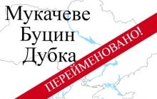 """Верховная Рада сделала неожиданное изменение: в названии города Мукачево """"декоммунизировали"""" букву"""