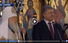 """""""Томос - новый акт о независимости Украины"""", - мощные слова Порошенко на благодарственном молебне ПЦУ - кадры"""