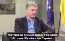 """Порошенко развеял миф о ВСУ: """"Мы не оставили Путину никаких иллюзий"""""""