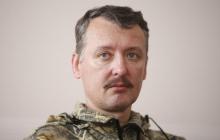 """Гиркин признал, что сделала Россия с Донбассом после вторжения: """"Мы сделали его нищим"""""""
