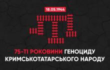 В Украине чтят память около 200 тыс. невинных жертв депортации крымскотатарского народа из Крыма