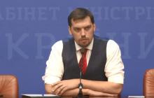 "Гончарук публично объявил издание ""Страна.ua"" лжецами – видео"
