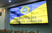 В ЦИК сообщили, когда будут официальные результаты парламентских выборов