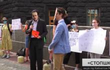 "Под Кабмином и офисом Зеленского прошла акция протеста под лозунгами: ""Неуч Шкарлет – вон!"""