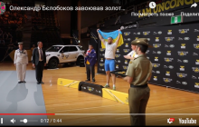 """Видео вызвало гордость за Украину: ветераны АТО взяли сразу две золотые медали на """"Играх непокоренных"""""""