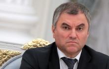 Спикер Госдумы РФ Володин пригрозил войной Западу из-за того, что Кремль никак не может одолеть Порошенко