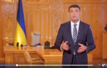 Гройсман записал важное видеосообщение для всех украинцев