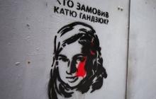 Генпрокурор Луценко назвал главного организатора нападения на погибшую активистку Гандзюк