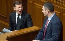 """Ляшко заговорил о """"зеленой чуме"""" и заявил об объединении с Кличко - видео"""