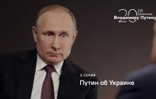 """""""Нравится им или нет"""", - Путин намеренно придрался к украинской нации"""