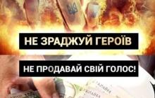 """""""Не продавайте свой голос"""", - в МВД рассказали, что делать, если вы стали свидетелем нарушений на выборах"""