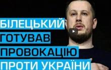 """СМИ: глава """"Нацкорпуса"""" Билецкий готовит громкую провокацию со взрывом - кадры и подробности"""