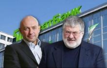 """Коломойский перестал выплачивать долги """"Приватбанка"""" и пытается отсудить банк обратно"""