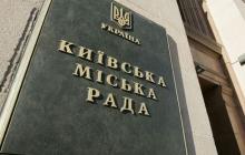 """Конец фракции """"Самопомич"""" в Киевраде: члены партии заявили о самороспуске - подробности"""