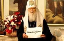 Филарет устроил новый громкий переполох в Москве: глава УПЦ теперь именуется по-новому