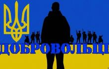 Украинских добровольцев признали на государственном уровне: что это значит