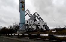 """Донецк всколыхнул страшный взрыв, весь город напуган: """"Громыхнуло, что аж присели, дом затрясся"""""""