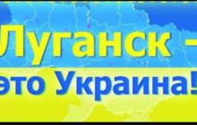 Российским военным напомнили, что Луганск - это Украина: видео дерзкой акции