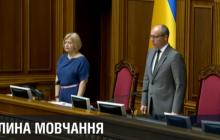 Геращенко расплакалась: в ВР объявили минуту молчания в память о погибшем Тымчуке - кадры