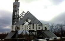 Донецк охватили боевые действия: слышны взрывы возле ДАПа, работал танк, жители напуганы