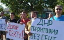 Жители самопровозглашенной ДНР: Нет секте!