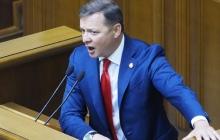 Зеленский или Порошенко: Ляшко определился насчет поддержки во втором туре и назвал причину