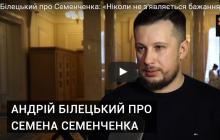 """Билецкий из """"Азова"""" назвал Семенченко """"дерьмом"""": СМИ опубликовали видео скандального заявления в Раде"""