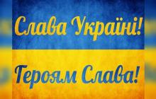 """Отмена воинского приветствия """"Слава Украине!"""": Минобороны сделало заявление"""