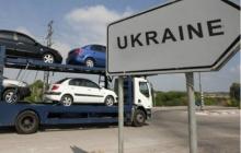 Пошлины на импорт легковых автомобилей в Украину могут отменить