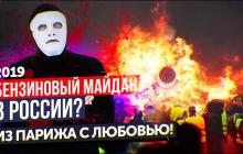 Блогер рассказал, как жители России отреагируют на резкое повышение стоимости бензина, - видео