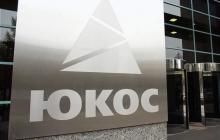 Россия не будет судиться в США по делу ЮКОСа