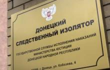 Необъяснимая смерть украинского военного в Донецком СИЗО: его имя было в списке на обмен