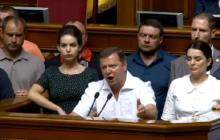 Ляшко в Верховной Раде накинулся на Зеленского: видео