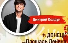 """Белорусские СМИ: """"Выступление Колдуна в оккупированном Донецке – это конец карьере, он опустился на самое дно"""""""