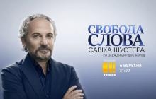 """""""Свобода слова"""" Савика Шустера: онлайн-трансляция премьеры политического ток-шоу"""