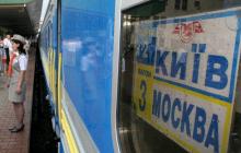 Украина прерывает железнодорожное сообщение с Россией - громкие подробности