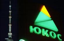 Приговор по делу ЮКОСа: Россия может начать терять свои активы в США