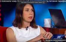 Татьяна Черновол рассказала, почему Зеленский отказывается от темы снижения тарифов – кадры