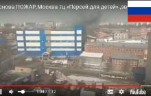 В России вспыхнул новый пожар в ТРЦ: объявлена срочная эвакуация, пожарные не могут добраться до очага возгорания - кадры
