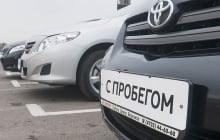 Рада отменила завышенные акцизы на импорт сделанных после 2010 года машин