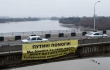 """""""Путин, мы боимся за свою жизнь"""", - в России вот-вот рухнет еще один мост, жители Краснодара напуганы"""
