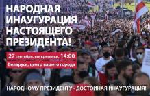 Инаугурация Тихановской: в Беларуси народ готовится ответить Лукашенко