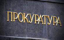Сразу после ареста Пашинского новая власть взялась за дело еще одного бывшего нардепа – детали