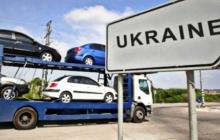 """Покупать поддержанные европейские автомобили """"со скидками"""" украинцы смогут лишь до 2018 года"""